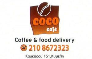 COCO (ΛΑΖΑΡΗΣ & ΜΠΟΡΣΗΣ ΟΕ)