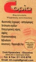 COPIA (ΤΣΟΥΓΚΡΗ ΜΑΡΙΝΑ)