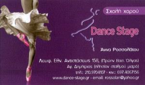DANCE STAGE (ΡΟΣΣΟΛΑΤΟΥ ΑΝΝΑ ΜΑΡΙΑ)