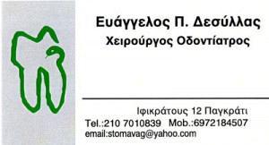 ΔΕΣΥΛΛΑΣ ΕΥΑΓΓΕΛΟΣ