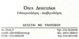 ΔΕΒΕΤΖΑΚΗ ΟΛΓΑ