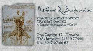 ΔΙΑΛΕΣΙΩΤΗΣ ΝΙΚΟΛΑΟΣ