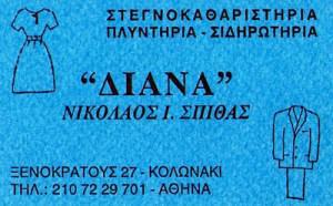 DIANA (ΣΠΙΘΑΣ ΝΙΚΟΛΑΟΣ)