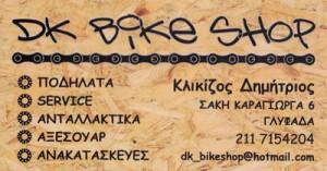 DK BIKE SHOP (ΚΛΙΚΙΖΟΣ ΔΗΜΗΤΡΙΟΣ)