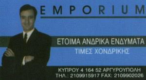 ΕMPORIUM (ΠΑΠΑΠΑΝΤΕΛΙΔΗ ΑΝΤΩΝΙΑ & ΣΙΑ ΕΕ)