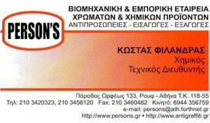 PERSONS HELLAS (ΦΙΛΑΝΔΡΑΣ & ΣΙΑ ΟΕ)