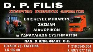 D.P. FILIS (ΦΙΛΗΣ ΠΑΝΑΓΙΩΤΗΣ & ΚΩΝΣΤΑΝΤΙΝΟΣ ΟΕ)