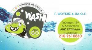 CAR WASH & GO (ΓΕΩΡΓΙΟΣ ΦΟΥΚΗΣ & ΣΙΑ ΟΕ)