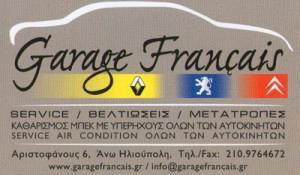 GARAGE FRANCAIS (ΧΑΛΚΙΩΤΗΣ ΠΑΝΑΓΙΩΤΗΣ)