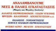 ΓΙΑΡΕΝΗΣ ΝΙΚΟΛΑΟΣ