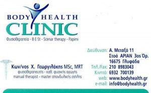 BODY HEALTH CLINIC (ΓΕΩΡΓΙΛΑΚΗΣ ΚΩΝΣΤΑΝΤΙΝΟΣ)