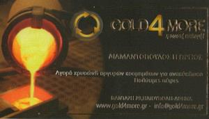 GOLD 4 MORE (ΔΙΑΜΑΝΤΟΠΟΥΛΟΣ ΓΕΩΡΓΙΟΣ)