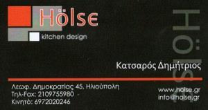 HOLSE (ΚΑΤΣΑΡΟΣ ΔΗΜΗΤΡΙΟΣ)