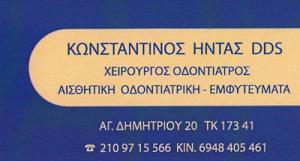 ΗΝΤΑΣ ΚΩΝΣΤΑΝΤΙΝΟΣ