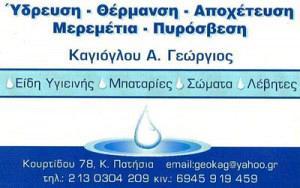 ΚΑΓΙΟΓΛΟΥ ΓΕΩΡΓΙΟΣ