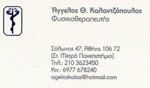 ΚΑΛΑΝΤΖΟΠΟΥΛΟΣ ΑΓΓΕΛΟΣ