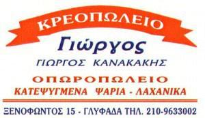 ΓΙΩΡΓΟΣ ΚΑΝΑΚΑΚΗΣ