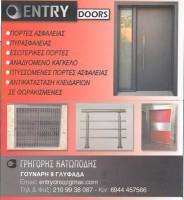 ENTRY DOORS (ΚΑΤΩΠΟΔΗΣ ΓΡΗΓΟΡΗΣ)