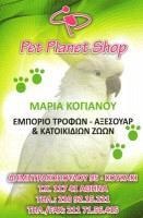 PET PLANET SHOP (ΚΟΓΙΑΝΟΥ ΜΑΡΙΑ)