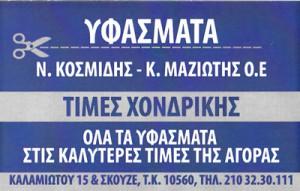 ΚΟΣΜΙΔΗΣ Ν & ΜΑΖΙΩΤΗΣ Κ ΟΕ