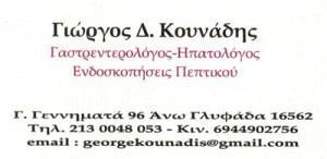 ΚΟΥΝΑΔΗΣ ΓΕΩΡΓΙΟΣ