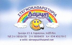 ΛΑΜΨΗ (ΑΒΡΑΜΠΟΣ ΒΑΣΙΛΕΙΟΣ)