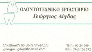ΛΙΓΔΑΣ ΓΕΩΡΓΙΟΣ