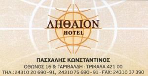 ΛΗΘΑΙΟΝ HOTEL