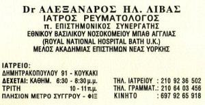 ΛΙΒΑΣ ΑΛΕΞΑΝΔΡΟΣ