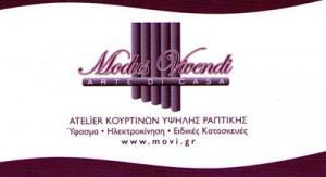 ATELIE ΚΟΥΡΤΙΝΩΝ MODUS VIVENDI