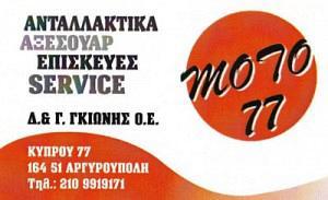 MOTO 77 (ΓΚΙΩΝΗΣ ΓΕΩΡΓΙΟΣ)