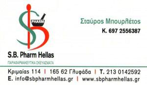 SB PHARM HELLAS (ΜΠΟΥΡΛΕΤΟΣ ΣΤΑΥΡΟΣ)