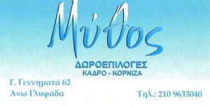 ΜΥΘΟΣ (ΙΣΚΕΡΛΕΤ ΔΗΜΗΤΡΙΟΣ)