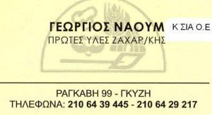 ΝΑΟΥΜ ΓΕΩΡΓΙΟΣ