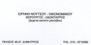 ΟΙΚΟΝΟΜΑΚΟΥ ΝΟΥΤΣΟΥ ΕΙΡΗΝΗ