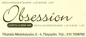 OBSESSION (ΔΕΜΕΝΑΓΑΣ ΔΗΜΗΤΡΙΟΣ)