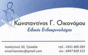 ΟΙΚΟΝΟΜΟΥ ΚΩΝΣΤΑΝΤΙΝΟΣ