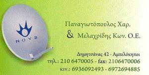 ΠΑΝΑΓΙΩΤΟΠΟΥΛΟΣ Χ & ΜΕΛΑΧΡΙΔΗΣ Κ ΟΕ