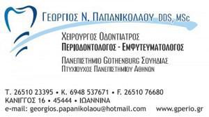 ΠΑΠΑΝΙΚΟΛΑΟΥ ΓΕΩΡΓΙΟΣ