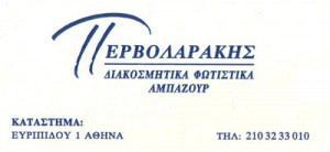 ΑΜΠΑΖΟΥΡ (ΠΕΡΒΟΛΑΡΑΚΗΣ ΓΕΩΡΓΙΟΣ)