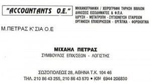 ΠΕΤΡΑΣ Μ & ΣΙΑ ΟΕ