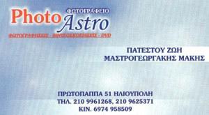 PHOTO ASTRO (ΜΑΣΤΡΟΓΕΩΡΓΑΚΗ ΠΑΤΕΣΤΟΥ ΖΩΗ)