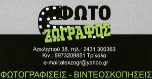 PHOTO ΖΩΓΡΑΦΟΣ (ΖΩΓΡΑΦΟΣ ΑΛΕΞΑΝΔΡΟΣ)