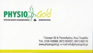 PHYSIO GOLD (ΑΛΕΞΑΝΔΡΟΠΟΥΛΟΣ ΓΕΩΡΓΙΟΣ & ΑΝΑΓΝΩΣΤΑΚΟΣ ΠΑΝΑΓΙΩΤΗΣ)