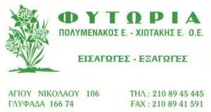 ΠΟΛΥΜΕΝΑΚΟΣ Ε & ΧΙΩΤΑΚΗΣ Ε ΟΕ