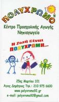 ΠΟΛΥΧΡΩΜΟ