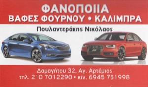 ΠΟΥΛΑΝΤΕΡΑΚΗΣ ΝΙΚΟΛΑΟΣ