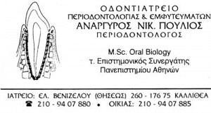 ΠΟΥΛΙΟΣ ΑΝΑΡΓΥΡΟΣ