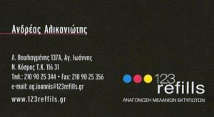 123 REFILLS (ΑΛΙΚΑΝΙΩΤΗΣ ΑΝΔΡΕΑΣ & ΑΘΑΝΑΣΙΟΣ ΟΕ)
