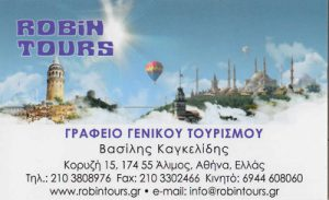 ROBIN TOURS (ΚΑΓΚΕΛΙΔΗΣ ΒΑΣΙΛΕΙΟΣ)